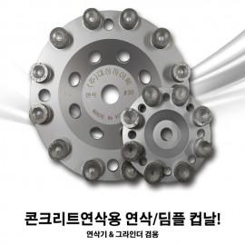 대성 딤플-연삭/다이아몬드 컵날/ 평컵 연삭날/7인치/4인치