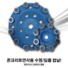 대성 딤플-수명/다이아몬드 컵날/ 평컵 연삭날/7인치/4인치