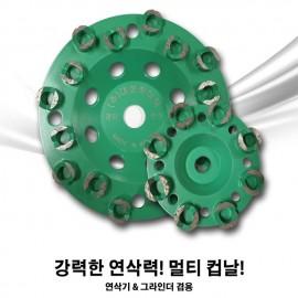 대성 멀티컵/다이아몬드 컵날/ 평컵 연삭날/7인치/4인치