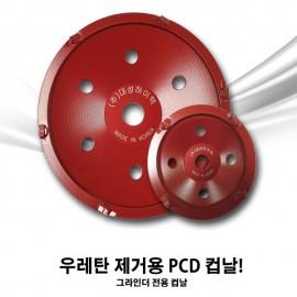 대성 PCD(U)/ 우레탄 제거용 / 평컵 /7인치/4인치