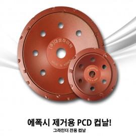 대성 PCD(E)/ 에폭시 제거용 / 평컵 /7인치/4인치