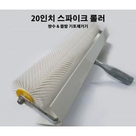 스파이크 로라 / 페인트 / 롤러 / 기포제거기