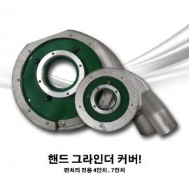 그라인더 집진 커버 / 4인치 7인치 / 국내산 주물 그라인더 커버
