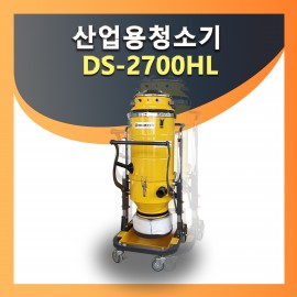 2700HL / 싸이클론 청소기 / 산업용 청소기 / 호퍼 청소기 / 2모터 청소기