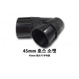 45mm 호스 소켓