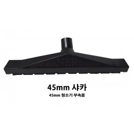 45mm 샤카