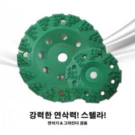대성 스텔라/다이아몬드 컵날/ 평컵 연삭날/7인치/4인치
