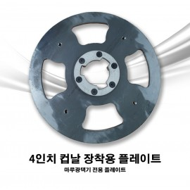 마루광택기용 플레이트 /  4인치 컵날 장착가능
